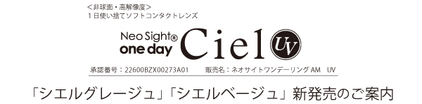 title-cielUV