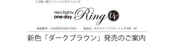 title_RingUV