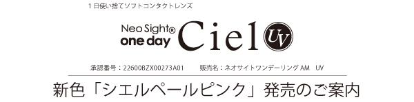 title-cielUV_pink
