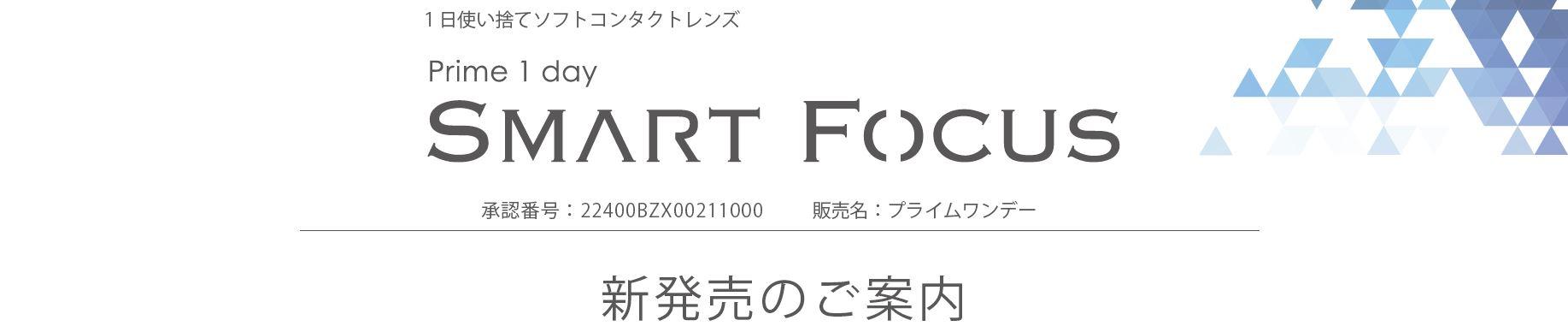 SmartFocus_head
