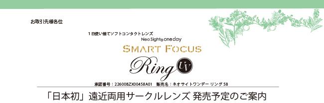 title_SMART FOCUS RingUV