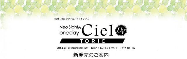 CielTC①